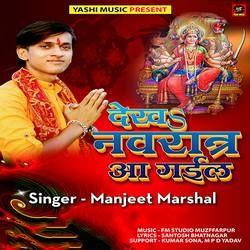Dekha Navratra Aa Gayil songs