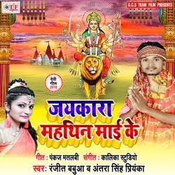Jaikara Mahthin Mai Ke songs