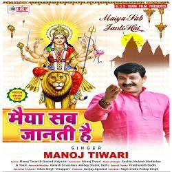 Maiya Sab Janti Hai songs