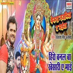 Fer Na Najaria A Maiya Hero Banal Ba Khesariya A Maai songs