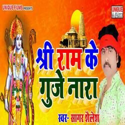 Shree Ram Ke Gunje Nara songs