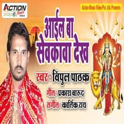 Aail Ba Sevakwa Dekh songs