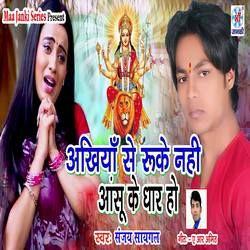 Akhiya Se Ruke Nahi Aansu Ke Dhar Ho songs