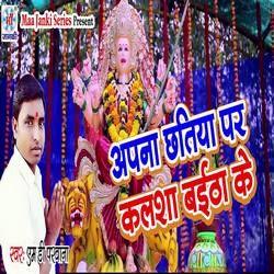 Apna Chatiya Par Kalsha Baitha Ke songs