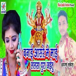 Banai Aasre Me Mai Lalsa Pura Jaitu songs