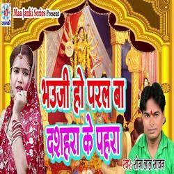 Bhauji Ho Paral Ba Dussehra Ke Pehra songs