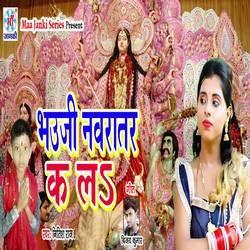 Bhauji Navratar Ka La songs