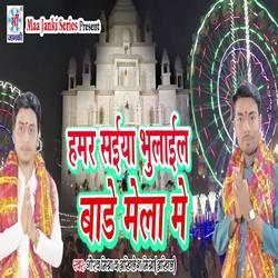 Hamar Saiya Bhulail Bade Mela Me songs