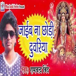 Jaib Na Chodi Duvriya songs