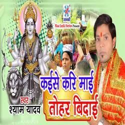 Kayise Kari Maayi Tohar Bidai songs