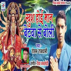 Khush Hoi Man Betva Se Boli songs