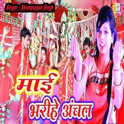 Mai Bharihe Anchal songs