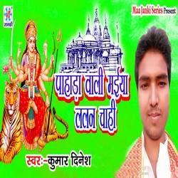 Pahada Wali Maiya Lalan Chahi songs
