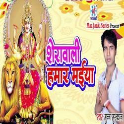 Sherawali Hamar Maiya songs