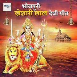 Bhojpuri Khesari Lal Yadav Devi Geet Special 2018 songs