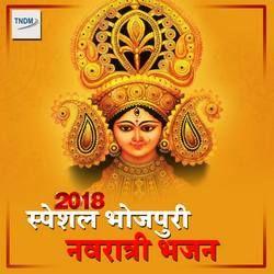 Bhojpuri Navratre Bhajan Special 2018 songs