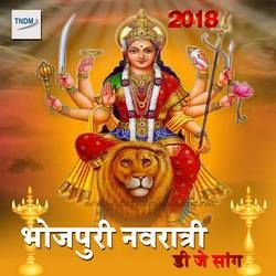 Bhojpuri Navratre Devi D.J Special 2018 songs