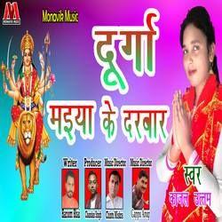 Durga Maiya Ke Darbar songs