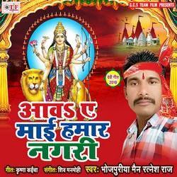 Aawa A Mai Hamar Nagari songs