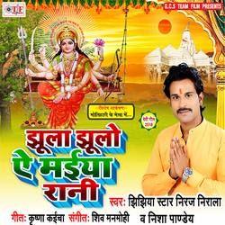 Jhula Jhulo A Maiya Rani songs