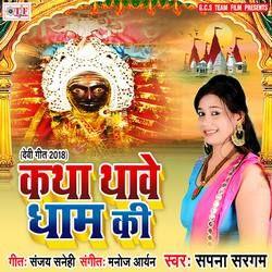 Katha Thawe Dham Ki songs
