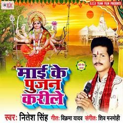 Listen to Nache Bhawan Me songs from Mai Ke Pujan Karile