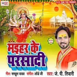 Maihar Ke Parsadi songs