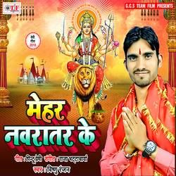 Mehar Navratar Ke songs