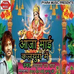Aaja Maai Kalyug Me songs
