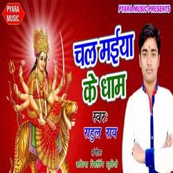 Chal Maiya Ke Dhaam songs