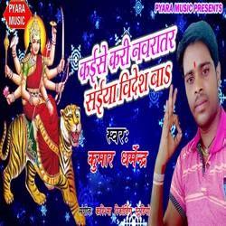 Kaise Kari Navrater Saiya Videsh Baa songs