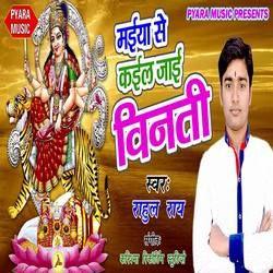 Maiya Se Kail Jayi Vinti songs
