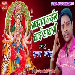 Nawarat Kail Jai  Sathe Me songs
