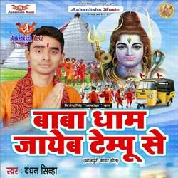 Baba Dham Jayeb Tempu Se songs