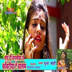Laiha Bangaliya Se Kawariya Ye Balam songs