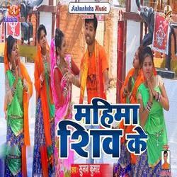 Mahima Shiv Ke songs
