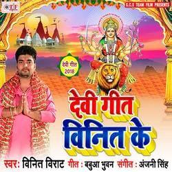 Devi Geet Vinit Ke songs