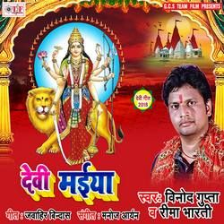 Devi Maiya songs