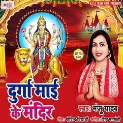 Durga Mai Ke Mandir songs