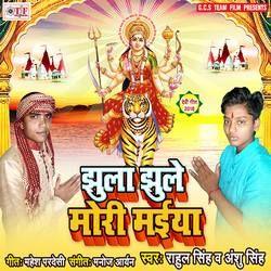 Jhula Jhule Mori Maiya songs