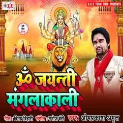Listen to Border Par Dihi Sahara songs from Om Jayanti Mangalakali