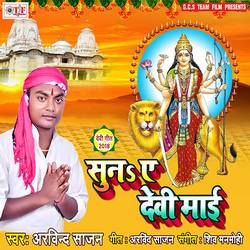 Listen to Navrat Karile songs from Suna A Devi Mai