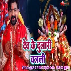 Dev Ke Dulari Chalali songs