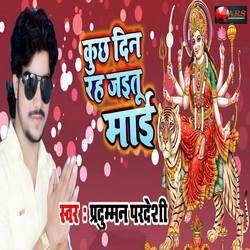 Kuch Din Rahe Jayitu Maai songs