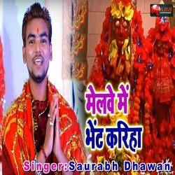 Melave Me Bhent Kariha songs