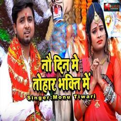 No Din Me Tauhar Bhakti Main songs