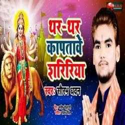 Thar Thar Kanptave Shaririya songs