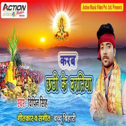Karab Chhathi Ke Bartiya songs