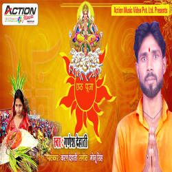Listen to Chhath Puja songs from Chhath Puja