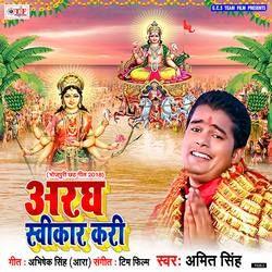 Aragh Swikar Kari songs
